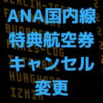 "<span class=""title"">ANA国内線特典航空券 キャンセル・変更 まとめ (2020/12)</span>"