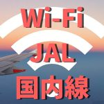 "<span class=""title"">JALグループ国内線のWi-Fiまとめ (2020年12月)</span>"