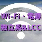 "<span class=""title"">国内線のWi-Fi・電源まとめ 独立系&LCC編 (2020年11月)</span>"