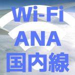 "<span class=""title"">ANAグループ国内線のWi-Fiまとめ (2020年12月)</span>"
