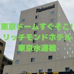 """<span class=""""title"""">東京ドームすぐそこ! リッチモンドホテル東京水道橋滞在記</span>"""